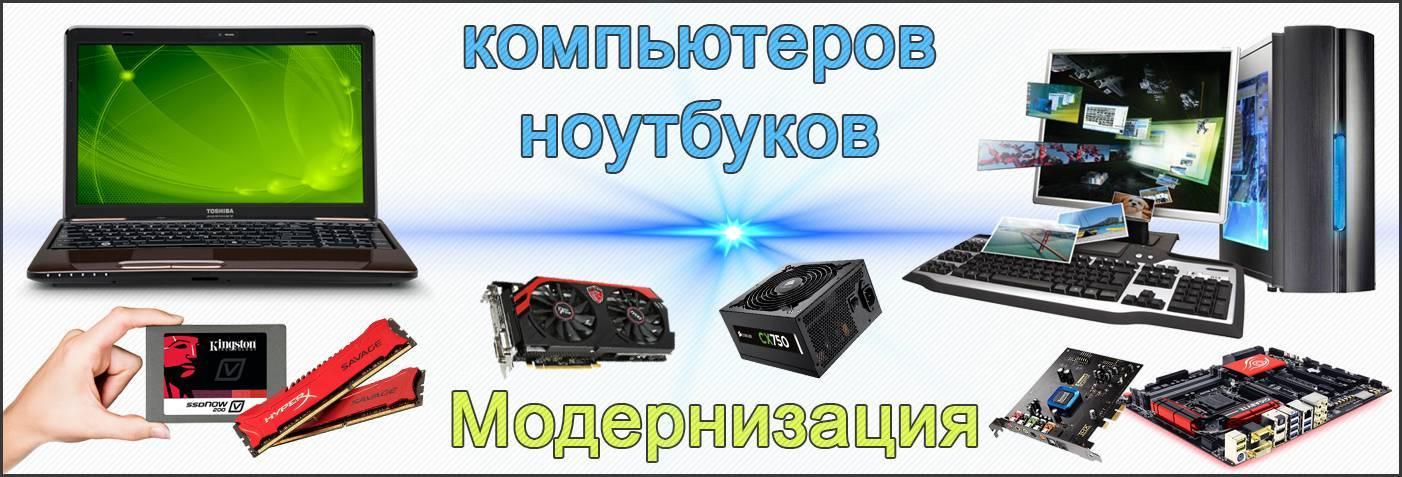 Апгрейд пк, модернизация компьютера