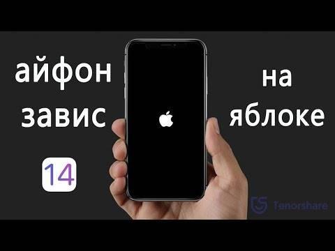 Iphone не грузится дальше яблока (не загружается) ? решаем проблему с горящим логотипом май 2021