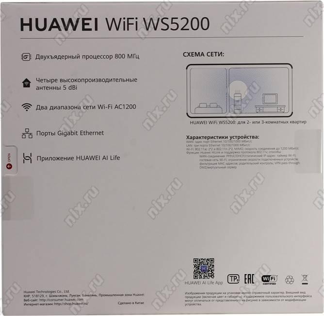 Wi-fi роутер huawei ws5200 v2 — обзор и отзыв владельца