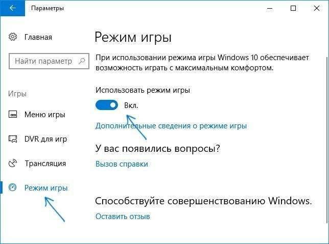 Игровой режим в windows 10 как включить, настроить, повысить fps
