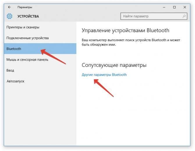 Как включить видимость bluetooth на ноутбуке. как включить bluetooth на ноутбуке: помощь в управлении