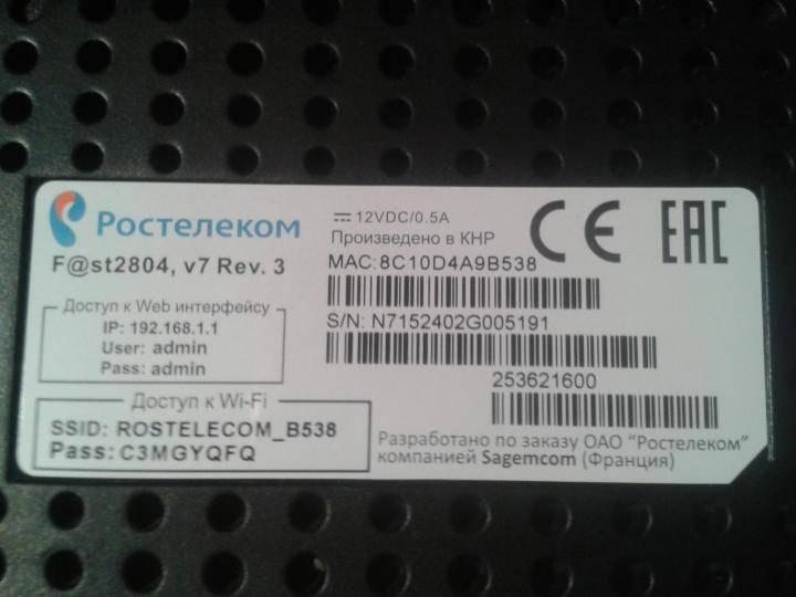 Настройка роутера sagemcom fast 2804 v7 — инструкция для ростелеком