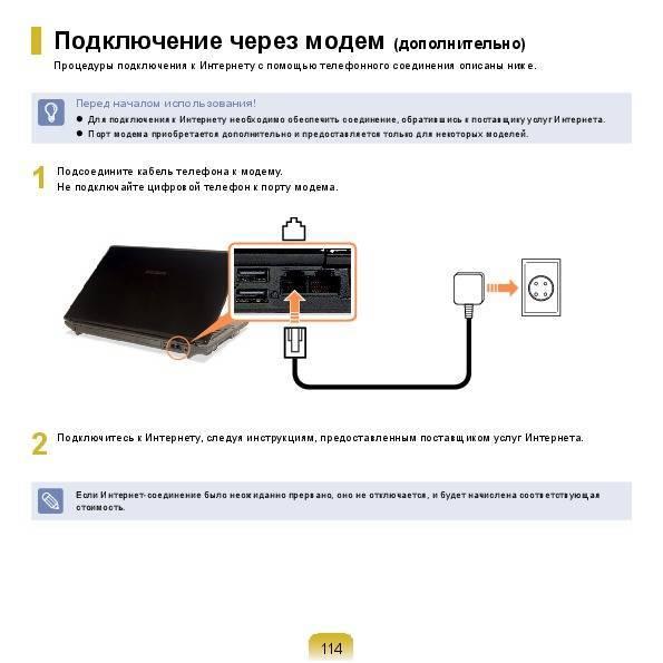 Как подключить модем к планшету? на самом деле все просто
