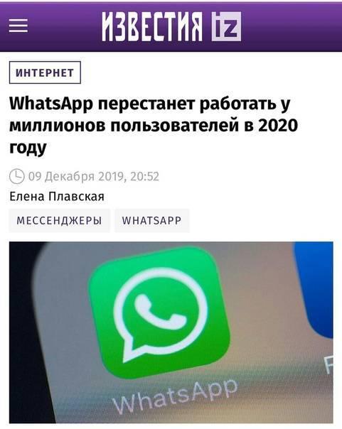Что делать, если не работает микрофон в whatsapp