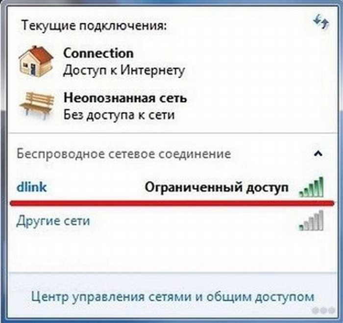 Нет доступа в интернет другие сети недоступны. вай-фай без доступа к интернету, не подключается к wi-fi сети