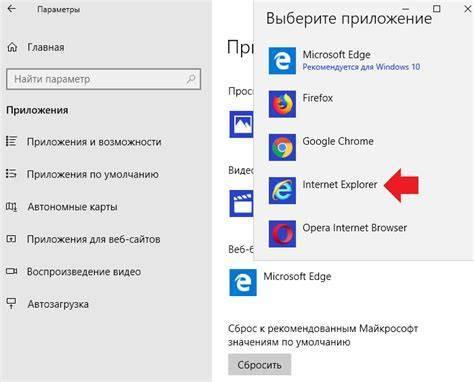 Как изменить браузер по умолчанию в ос windows 10?