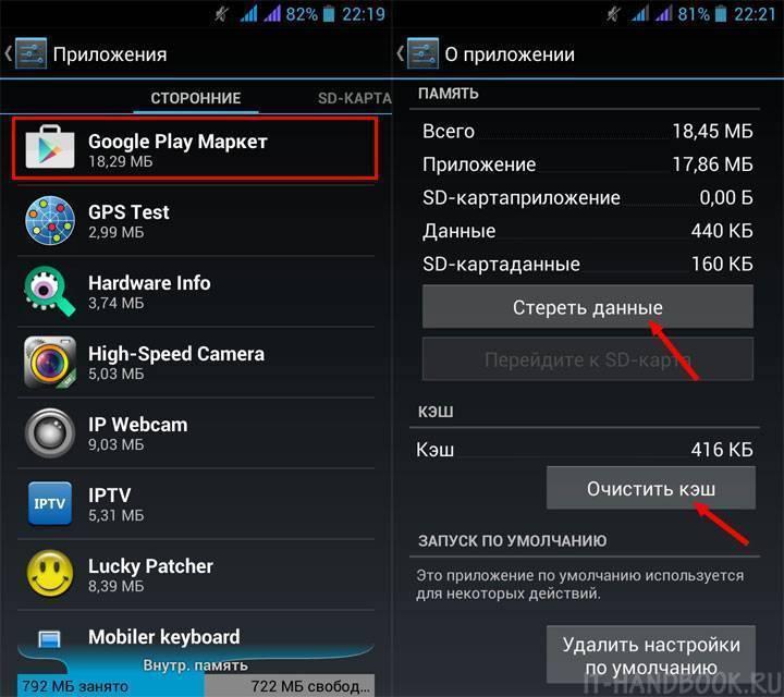Ожидание Сети WiFi При Подключении Xiaomi к Play Market — Как Убрать?