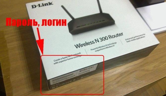 Что делать, если забыл пароль от роутера wi-fi