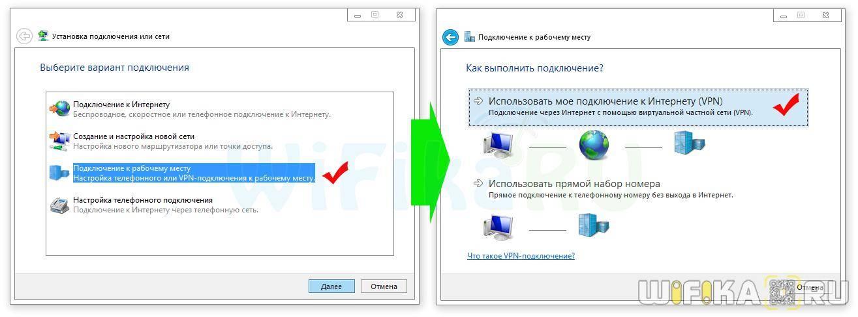 Устранение проблем с подключением vpn в windows 10