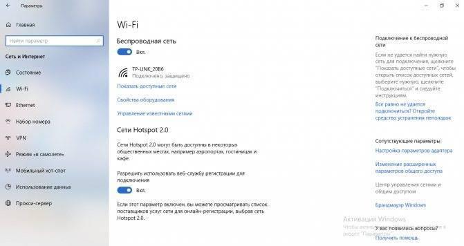 Не удается подключиться к этой сети wifi в windows 10