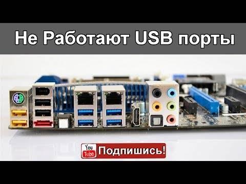 Не работает usb-порт на ноутбуке: что делать