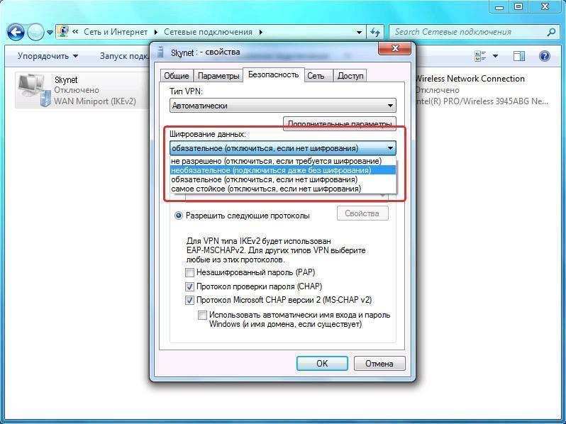 Не подключается vpn в windows 10