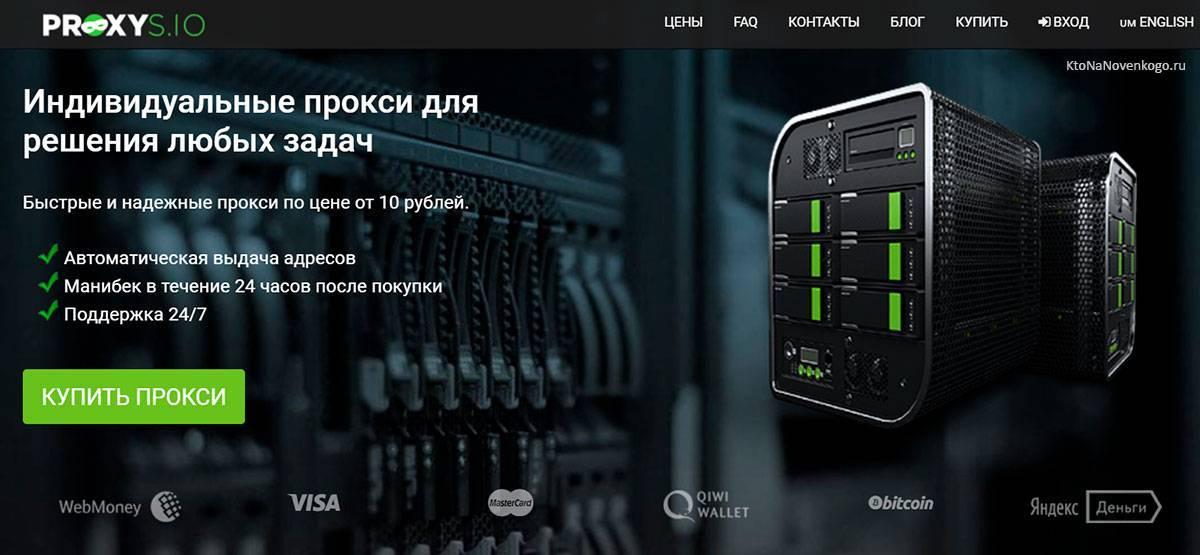 Прокси-сервера – практичное решение по доступной цене!