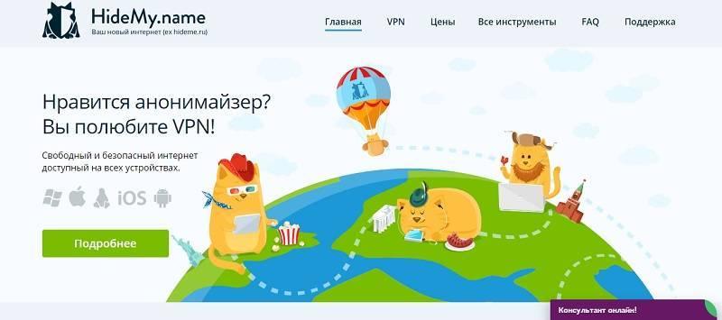Как hidemy.name vpn делает интернет доступным и безопасным - 4pda