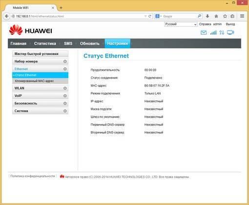 Как настроить wi-fi роутер huawei и honor - пошаговая инструкция по подключению интернета с компьютера - вайфайка.ру