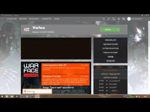 Warface - потеряно соединение с сервером (решение) | igamer.biz | igamer.biz