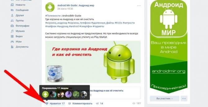 Корзина для android - dumpster. как найти, очистить корзину на телефоне, смартфоне