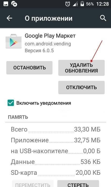В приложении сервисы google play произошла ошибка — как исправить