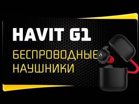 Беспроводные Наушники Havit G1 и G1W — Обзор, Отзыв и Инструкция для Пользователей