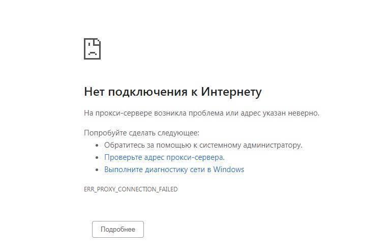 Прокси-сервер отказывается принимать соединения. что делать?