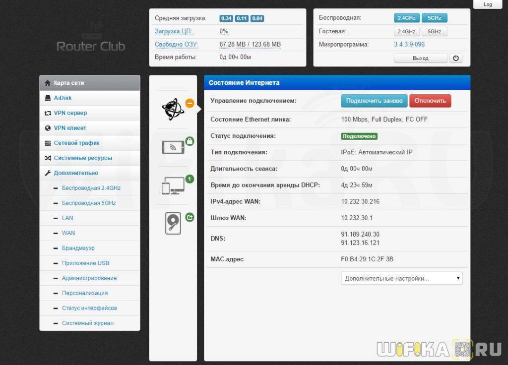 Padavan (бесплатная прошивка) для xiaomi mi router 3g
