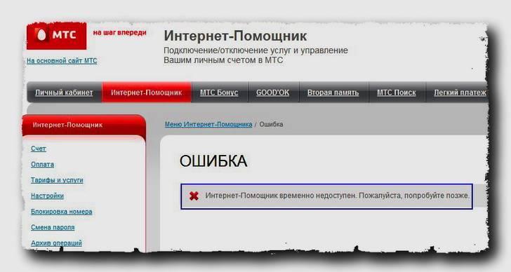 """Интернет-помощник """"мтс"""": описание, подключение, использование :: syl.ru"""