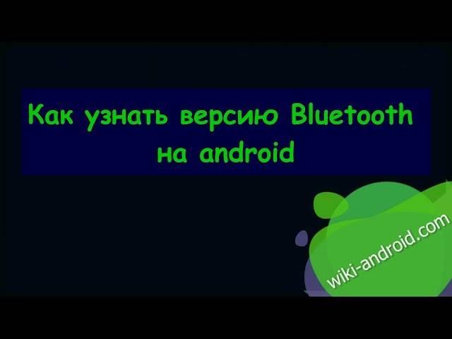 Как узнать версию bluetooth на android, ноутбуке или копьютере