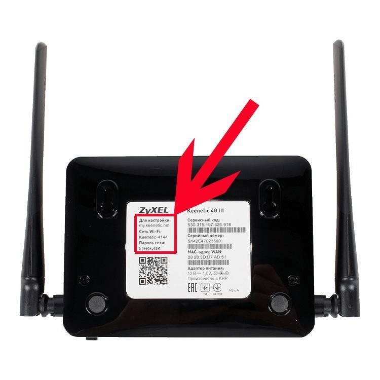 Как поменять пароли на wi-fi-роутерах zyxel