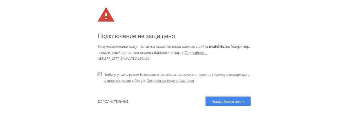 Ошибка «ваше подключение не защищено» на андроид