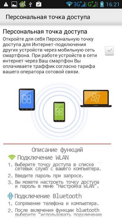 Что делать, если android подключается к wi-fi сети, но интернет не работает