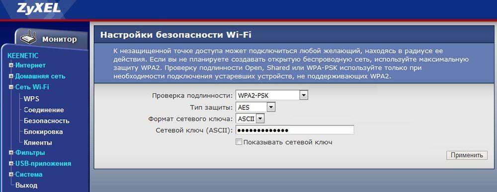 Zyxel и keenetic — обзоры и инструкции по настройке - вайфайка.ру
