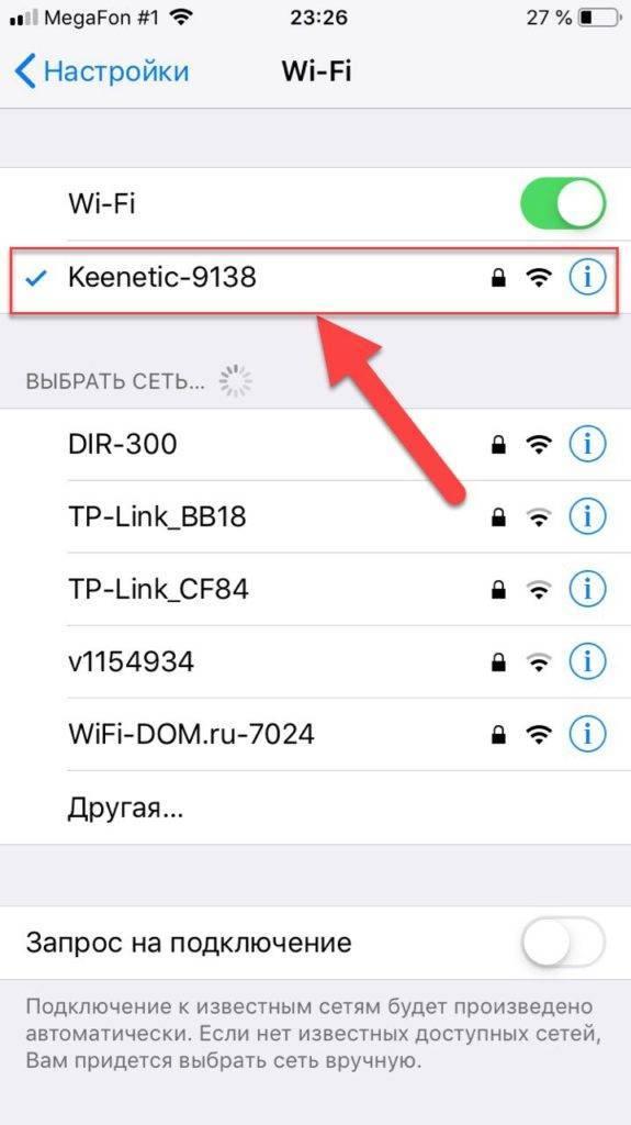 Проблемы с wi-fi на iphone или ipad? вот решение! | блог comfy