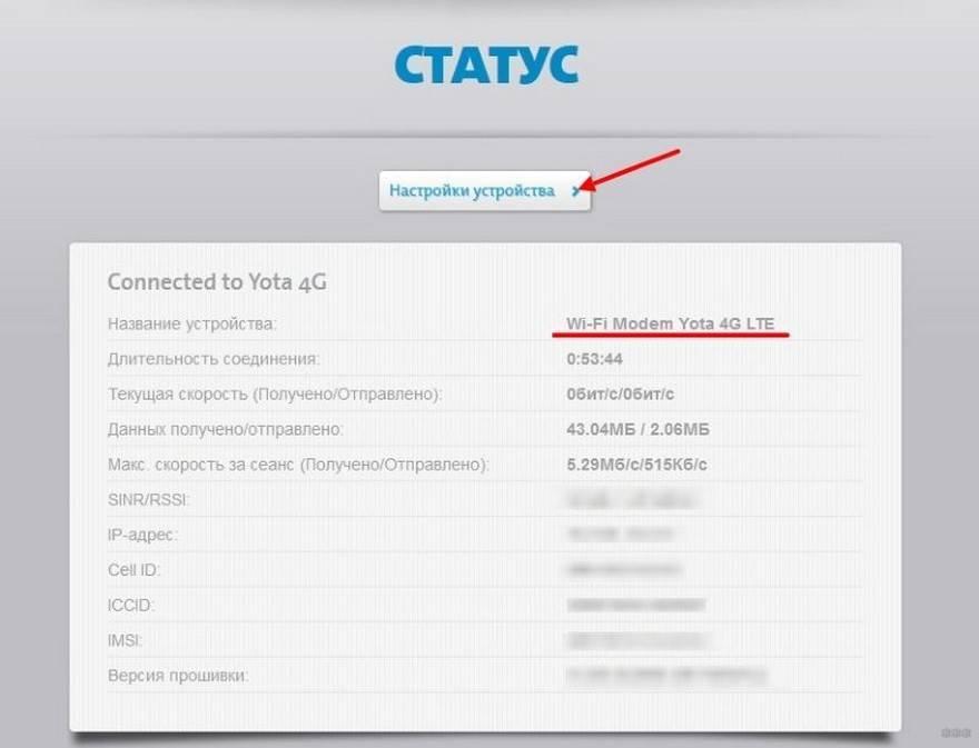 Yota личный кабинет — вход по номеру и регистрация | йота