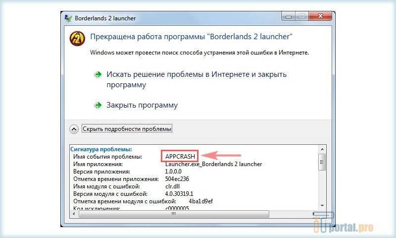 Ошибка приложения appcrash в windows | как настроить?