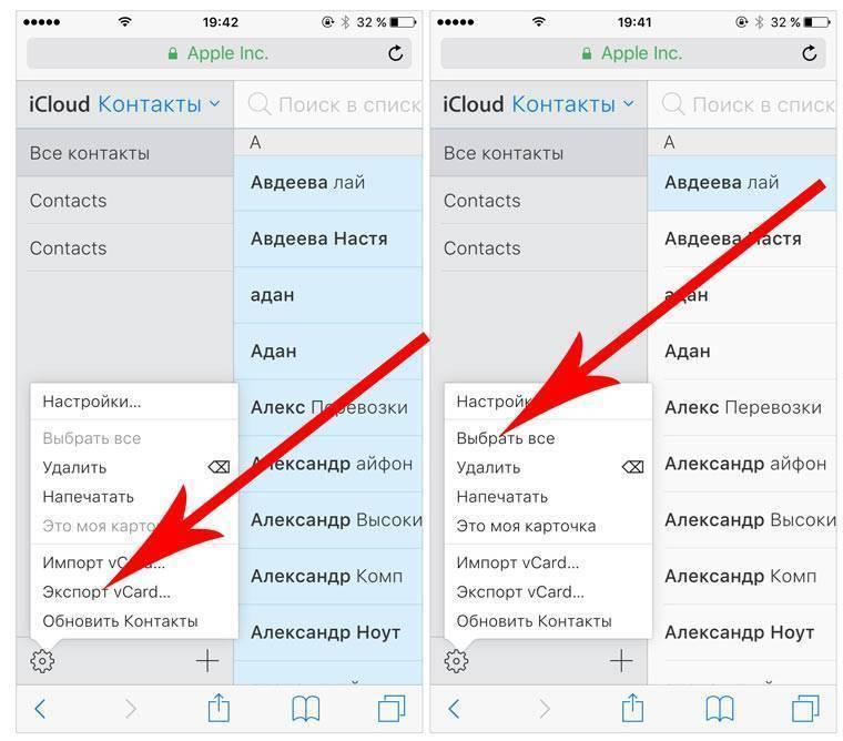Как перекинуть, скопировать и сохранить контакты с iphone (айфона) на андроид, компьютер или сим