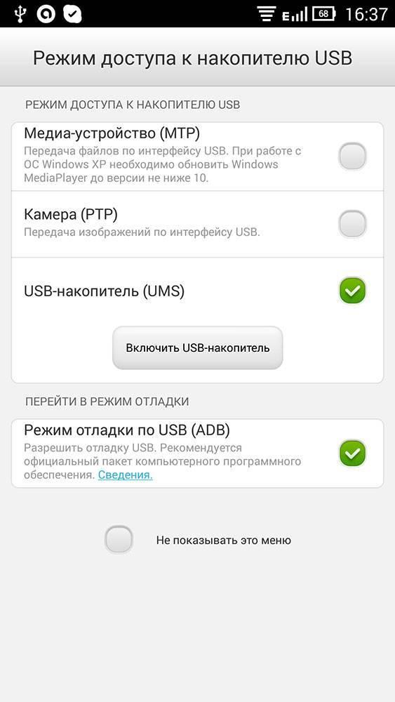 Как подключить телефон андроид к ноутбуку через usb