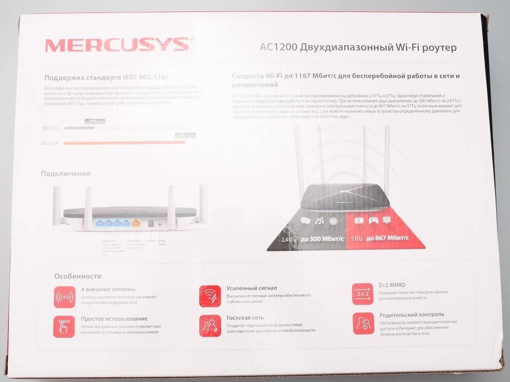 Как подключить и настроить роутер mercusys mw325r?