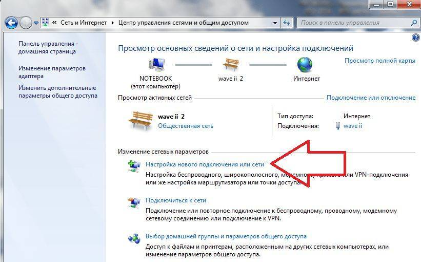 Как подключить ноутбук к wifi сети роутера - интернет без проводов и кабелей - вайфайка.ру