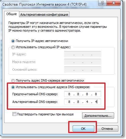 Dns сервер не отвечает — что делать, если не удается найти — 8.8.8.8 google - вайфайка.ру
