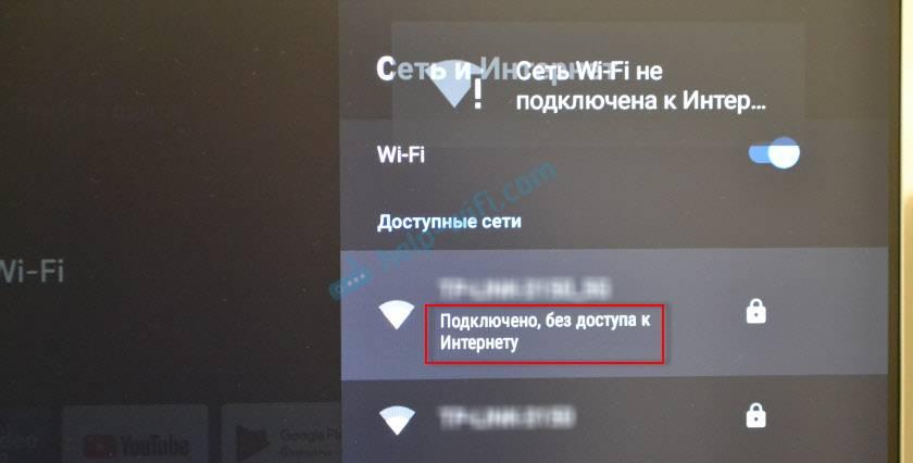 Что делать, если адаптер тв приставки не видит сеть wifi роутера - отваливается интернет на xiaomi mi box