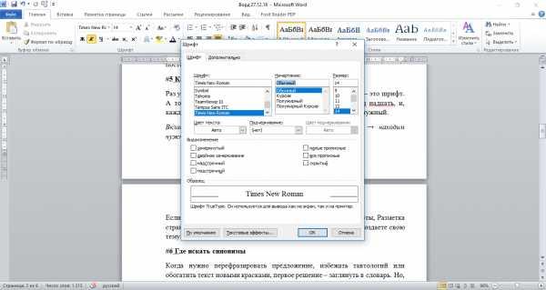 Как установить шрифт в powerpoint: рабочая инструкция
