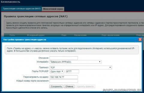 Настройка dmz хоста на роутере за 5 минут - вайфайка.ру