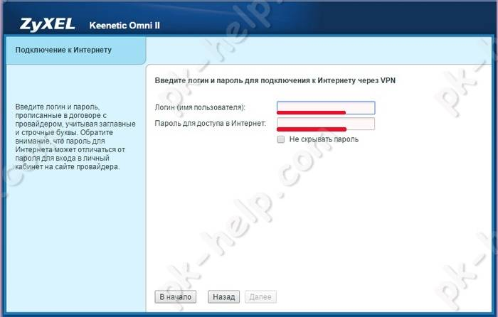 Zyxel: не заходит в настройки на my.keenetic.net и 192.168.1.1