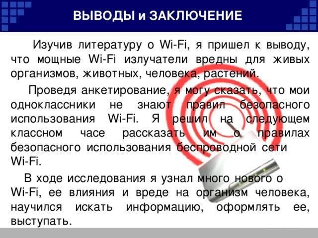 6 шокирующих фактов о вреде wi-fi для здоровья