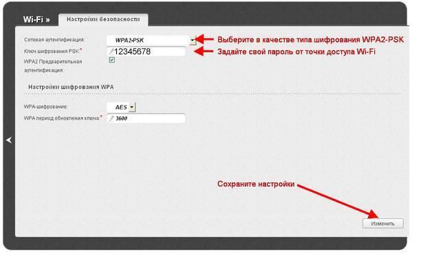 D-link: как поставить пароль на wi-fi сеть?