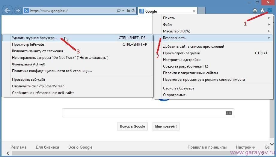 Как очистить кеш браузера, простые приёмы