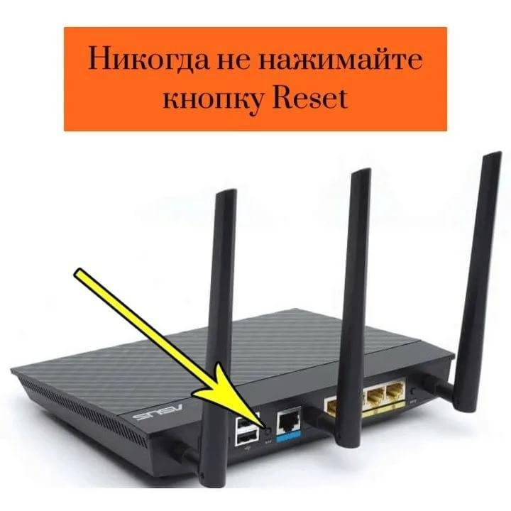 Сброс пароля wifi роутера asus до заводских настроек