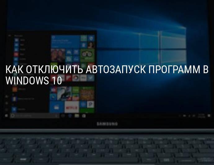 Как отключить автозапуск utorrent в windows 7, 10