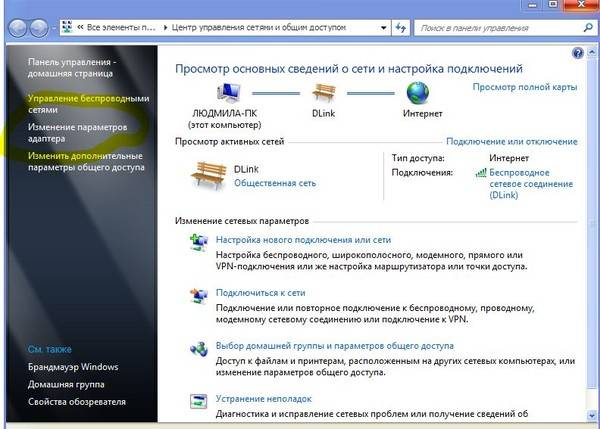 Windows 7 сеть без доступа к интернету как исправить