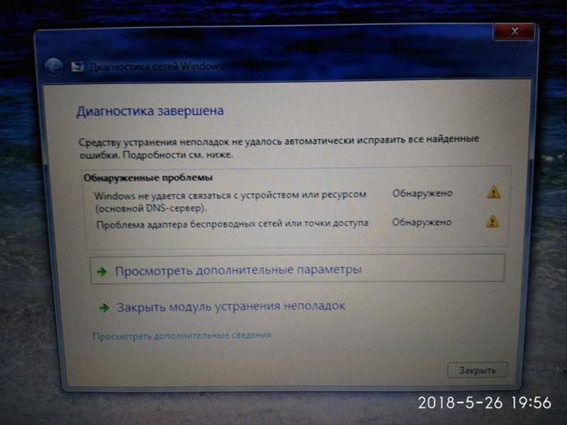 Windows не обнаруживает параметры прокси